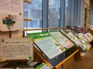 GEOCのリオサミット展示