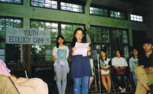 ユースエコロジーキャンプ1993年